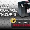 超軽量・超小型・高耐久 バイク用 SHORAI LFX バッテリー