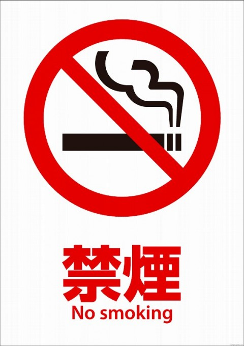 pictogram1nosmoking